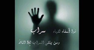 صورة كلمات انشوده سراب