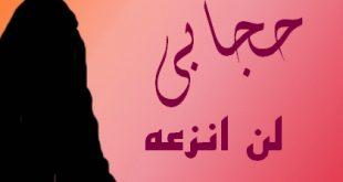 صورة كلمة عن الحجاب