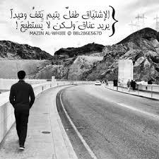 صورة اجمل كلام الشوق