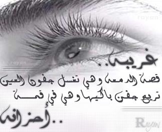 صورة كلمات حزينه عن الجرح