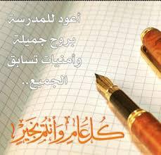 صورة كلمه الصباح عن العلم