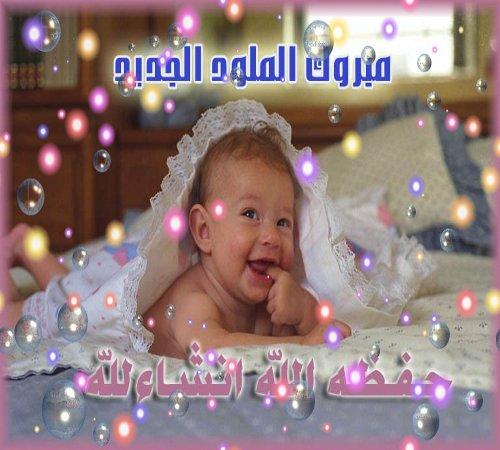 صورة عبارات مولود جديد , جلام جميل جدا للاحسن طفل مولود