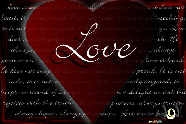 صور اجمل كلام عن الحب والعشق