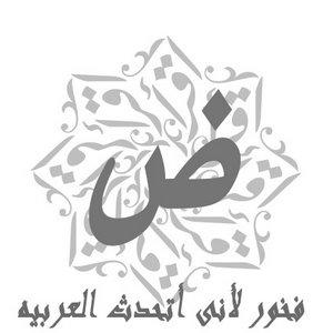 صورة عبارات عن اللغة العربية لغة الضاد