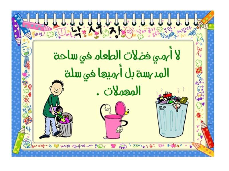 نماذج لافتات في اللغة العربية عبارات ارشادية للطلاب بالعربي نتعلم