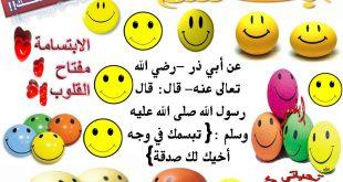 https://lyrics-words.co/image/1/كلمات_عن_الابتسامة_.jpg