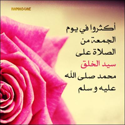 صورة عبارات عن يوم الجمعه , كلام مهمه ليوم الجمعه