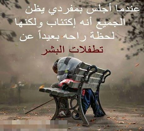 صورة كلمات تعبر عن الحزن الشديد