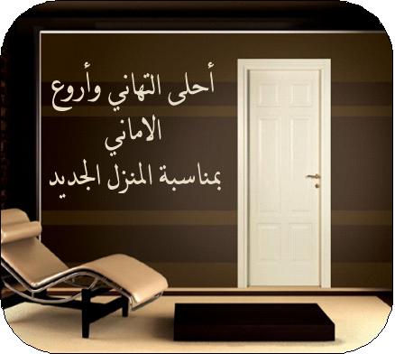 تهنئة بمنزل جديد q1e65910.png