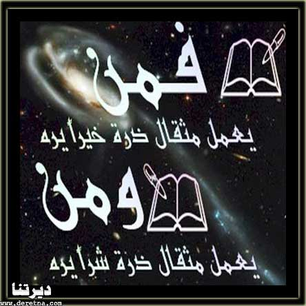 عبارات اسلامية بالصور