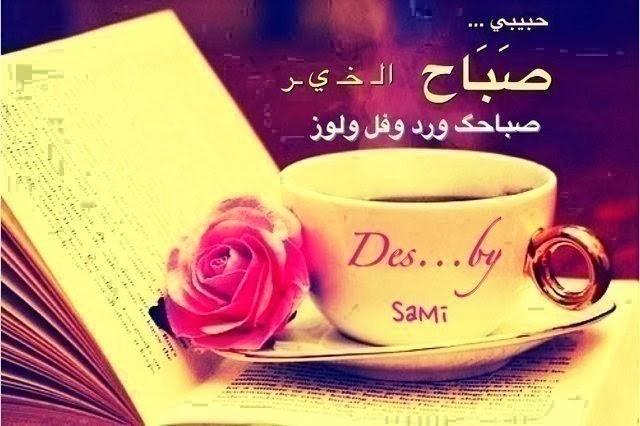 صورة اجمل كلمات صباح الخير