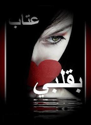 صور عِتاب رومانسية  حزينه جميلة  حلوة