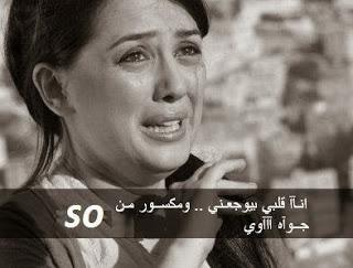 بالصور كلمات عن البكاء