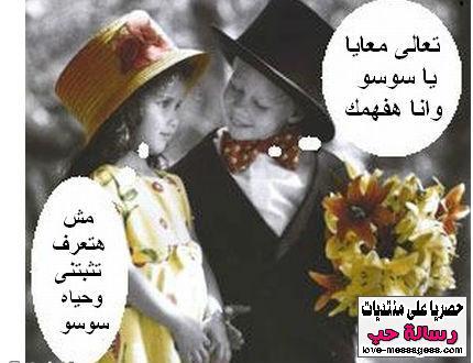 صورة كلمات حب مضحكه