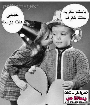 مضحكه 2019 اطفال 2019 Photo