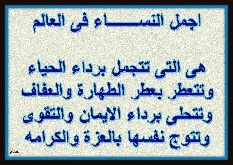 كلام حلوة عن الحجاب