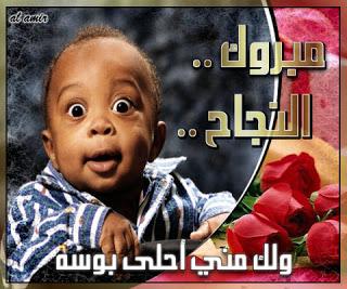 صور خلفيات مبروك النجاح 2020 بطاقات تهنئة مبروك النجاح Congratulations success