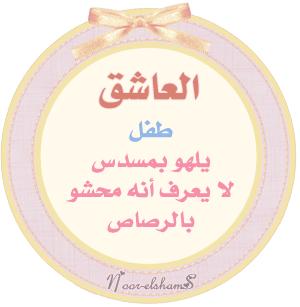 كلمات و جمل جميلة جدا جدا عن الحياة 1646_1278918915.gif