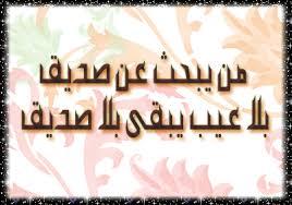 صورة صور وعبارات الصداقه , جمله فى صوره عن الصحاب