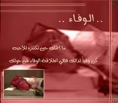 صورة عبارات وفاء عباره وفاء للحبيب , كلام عن اخلاص الحبايب