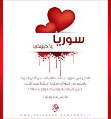 صورة كلمات عن سوريا