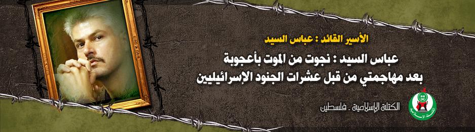 صورة كلمات عن الاسرى
