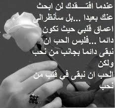 صورة اجمل كلام في الحب والعشق