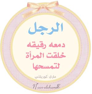 كلمات و جمل جميلة جدا جدا عن الحياة 1646_1278918449.gif