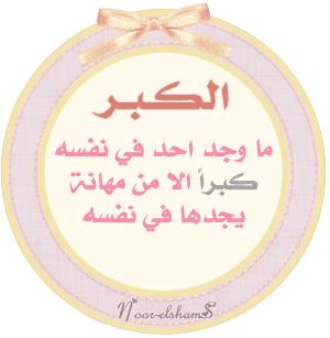 كلمات و جمل جميلة جدا جدا عن الحياة 1646_1278918630.gif