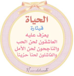 كلمات و جمل جميلة جدا جدا عن الحياة 1646_1278918739.gif