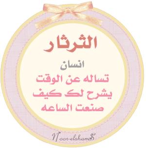 كلمات و جمل جميلة جدا جدا عن الحياة 1646_1278918884.gif