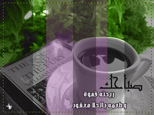 وعبارات صباح الخير