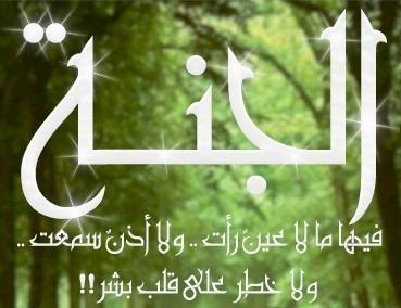 صورة عبارات اسلامية مؤثرة , كلام دينى رائع جدا ومؤثر