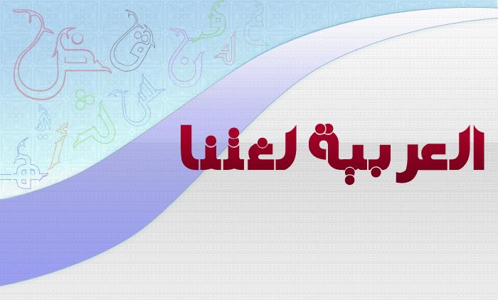 صورة كلمة عن اللغة العربية لغة الضاد