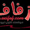 http://www.azifaf.com/azifaf_logo.png