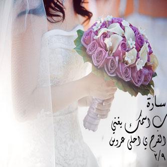صورة عبارات للعروس عباره للعروسه فى الفرح