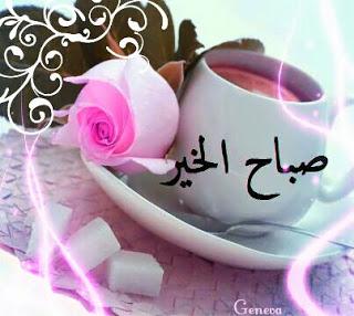صورة كلمات الصباح مع صور