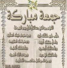 صورة كلمات عن يوم الجمعه