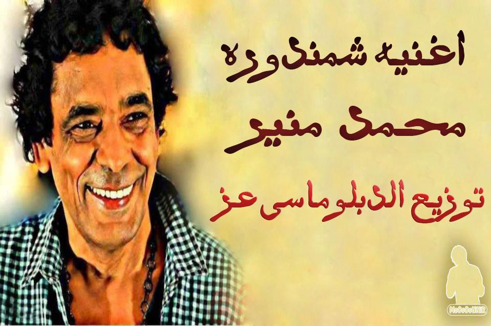 صورة كلمات اغنيه شمندوره