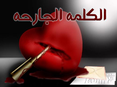 صورة كلمات هتداوى الجرح في ثواني , كلمات جارحه كلمه جرح عميق 20160730 816