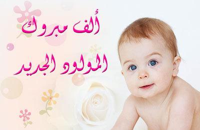 صورة عبارات للمولود الذكر