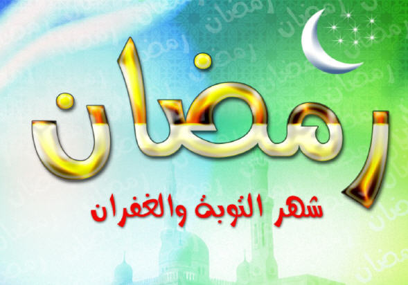 صورة كلام جميل عن شهر رمضان
