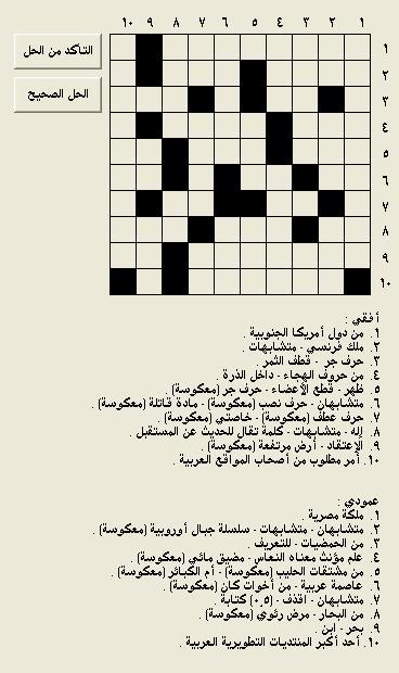 تحميل الكلمات المتقاطعة باللغة العربية