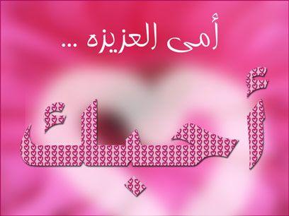 صورة احلى كلام لعيد الام