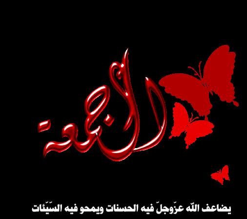 صورة عبارات يوم الجمعه