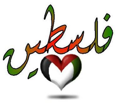 صورة كلمة عن فلسطين الحبيبة