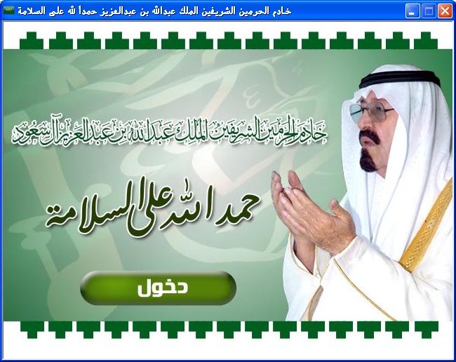 صورة كلمات عن سلامه الملك عبدالله