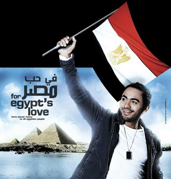 صور كلمات اغاني لمصر