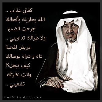 كلمات خالد الفيصل - كلام في كلام