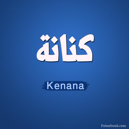 تصميم صورة شخصيه باسم كنانه  Kenana